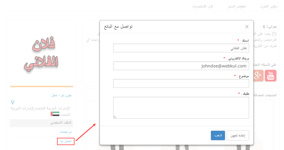 Magento Marketplace Arabic RTL - Contact Seller