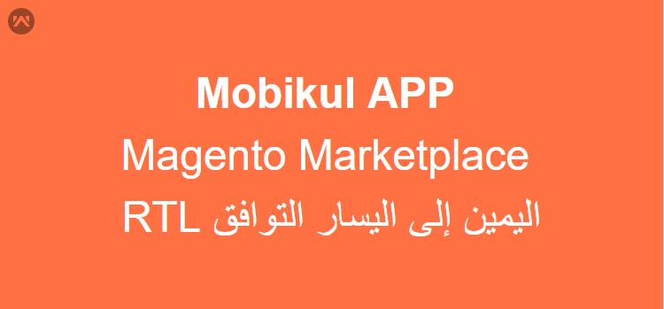 Mobikul Magento Marketplace Compatibility with RTL Arabic Language