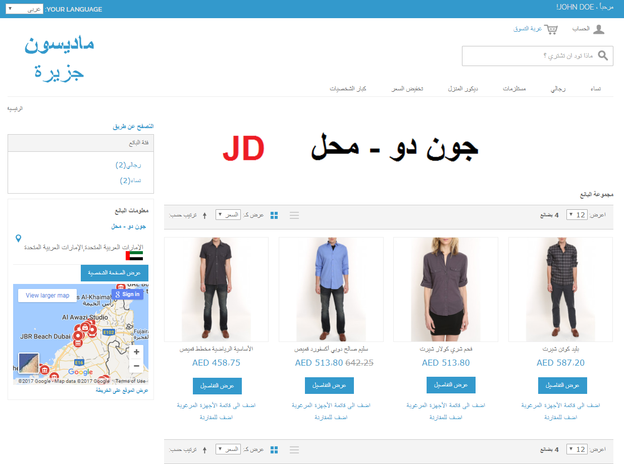 Magento Marketplace Arabic RTL- Seller Collection Page