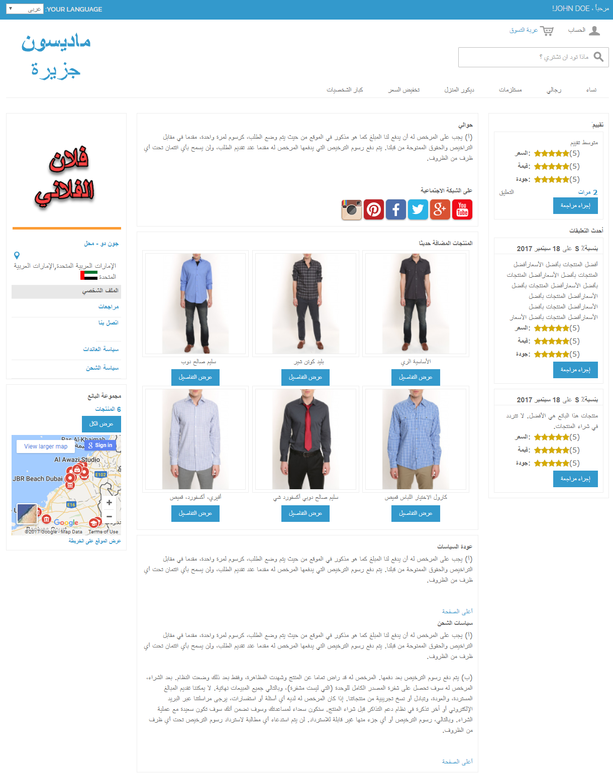 Magento Marketplace Arabic RTL - Seller Profile Page
