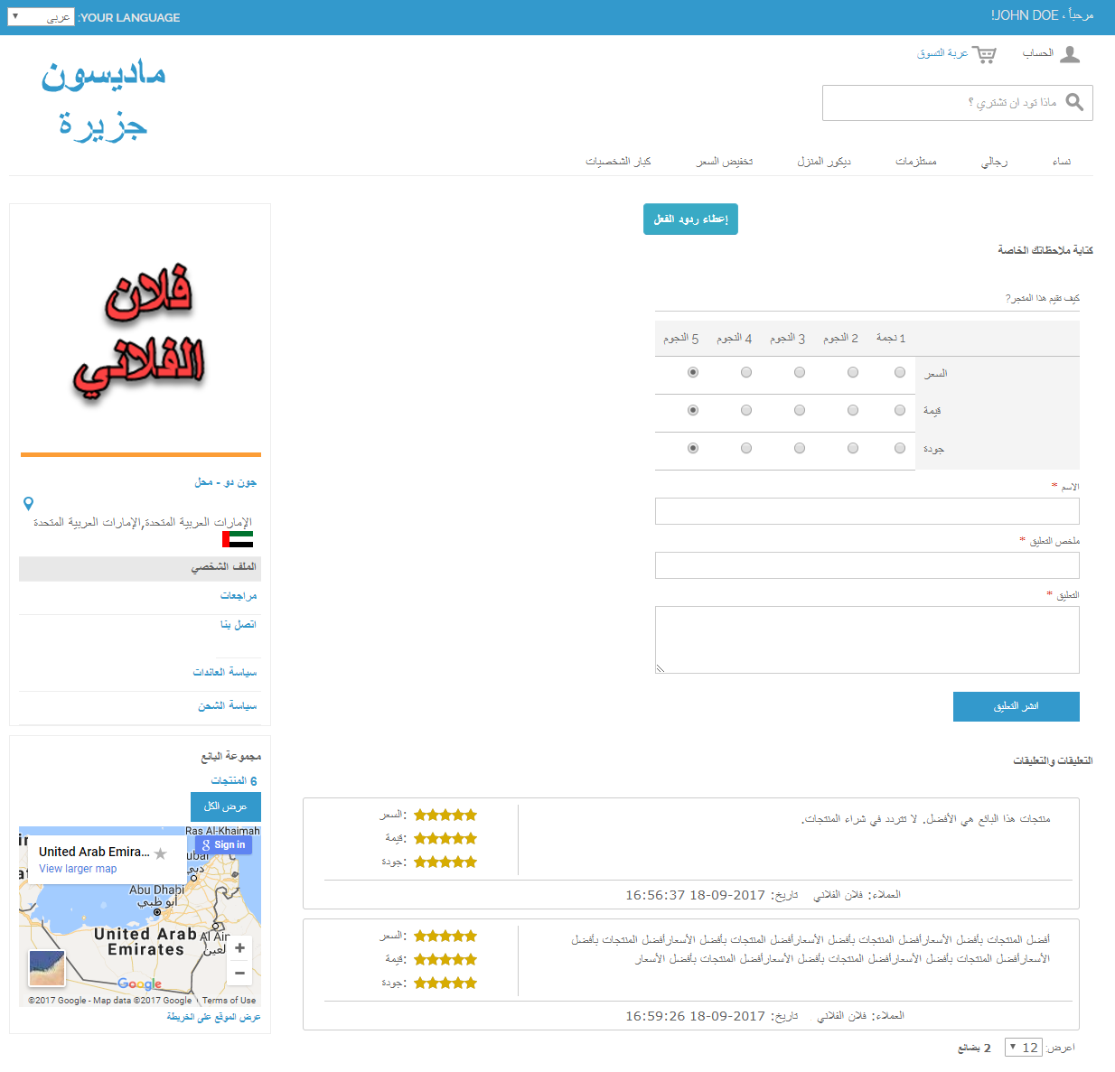 Magento Marketplace Arabic RTL - Seller Review Page