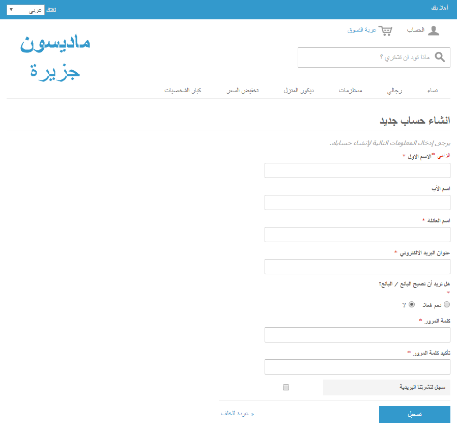 Magento Marketplace Arabic RTL - Seller Sign Up