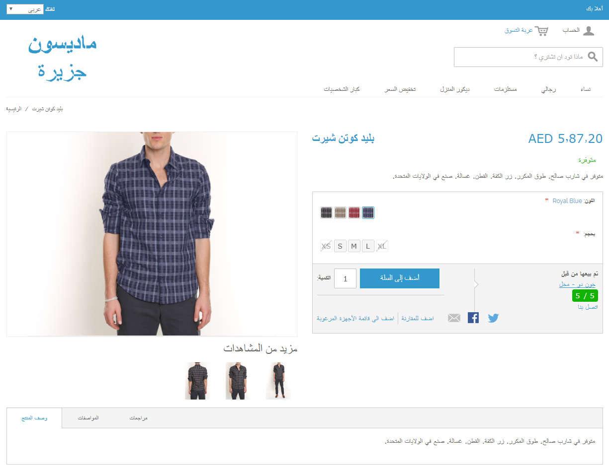 Magento Marketplace Arabic RTL- Seller product Page