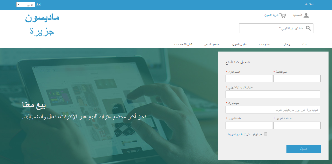 Magento Marketplace Arabic RTL