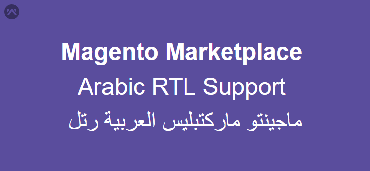 Magento Multi-Vendor Marketplace Support with Arabic RTL (Right to Left)