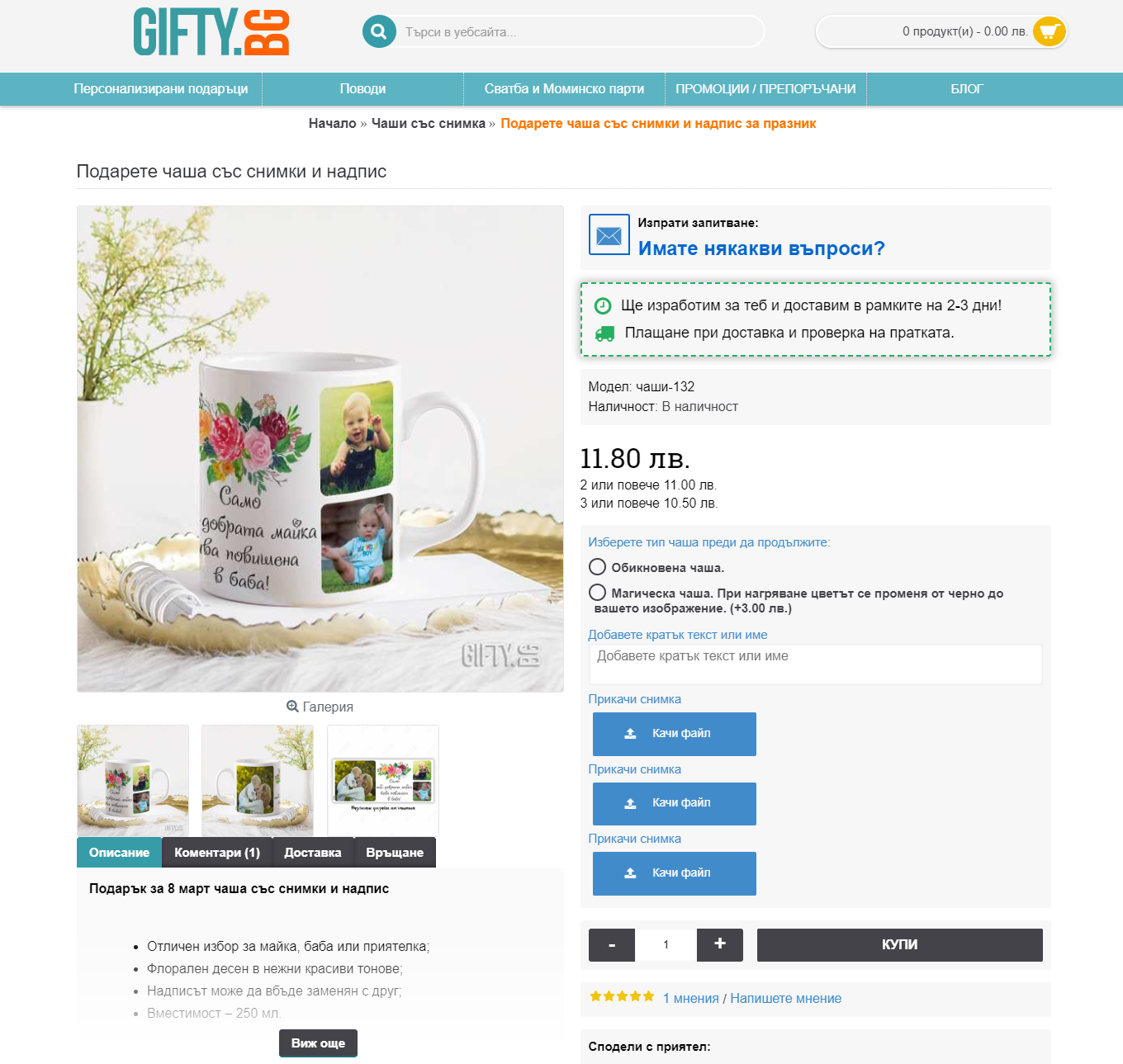 gifty-bg-product-page