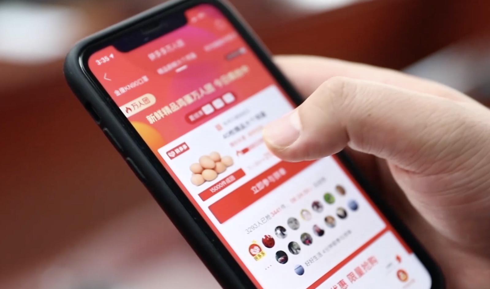 Pinduoduo mobile app